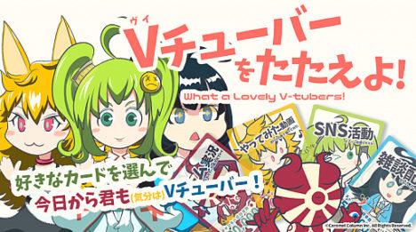 VTuberがカードゲームに! カラメルカラム、リリース カードゲーム「Vチューバーをたたえよ!」を「ゲームマーケット2018秋」で発売