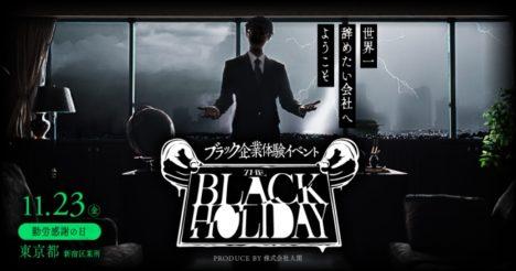 株式会社人間、実話を元にした「ブラック企業」のハラスメントを体感する参加型エンターテイメント「THE BLACK HOLIDAY」を勤労感謝の日に開催