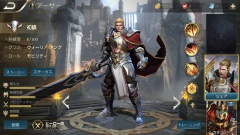 DeNAとテンセントが提携 2億ユーザー突破の「王者栄耀」の日本版「伝説対決-Arena of Valor-」の事前予約を開始
