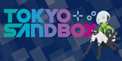 インディーゲームイベント「TOKYO SANDBOX 2019」、一般参加型のゲームアワードを実施