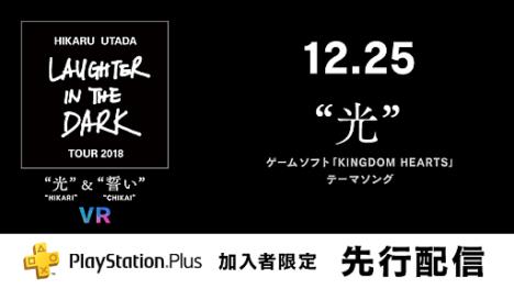 """SIE、宇多田ヒカルのPS VR向けライブソフトより""""光""""をPS Plus加入者向けに12/25より配信"""