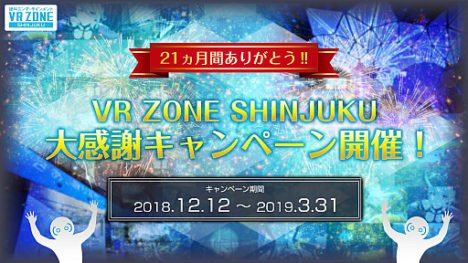 VR ZONE SHINJUKU、来年3月の営業終了に向けた大感謝キャンペーンを12/14から開始