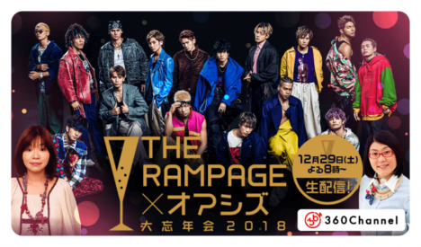 """360Channel、THE RAMPAGE""""初""""のVR LIVE番組を配信決定"""