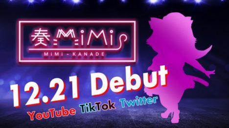 バーチャルキャラクターシンガー「奏MiMi(かなで みみ)」が12/21にデビュー