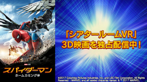 SIE、「シアタールームVR」にて3D映画の有料レンタルを開始