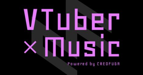 クレオフーガ、VTuberとクリエイターの活躍を相互にサポートし合うことを目指す取り組み「VTuber×Music」を開始