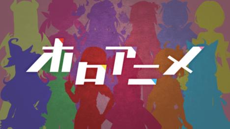 カバー、YouTube日常系ショートアニメ番組ブランド「ホロアニメ」を始動