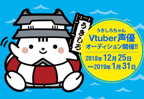 埼玉のご当地キャラ「うきしろちゃん」のVTuberデビューが決定 声優オーディションを開催