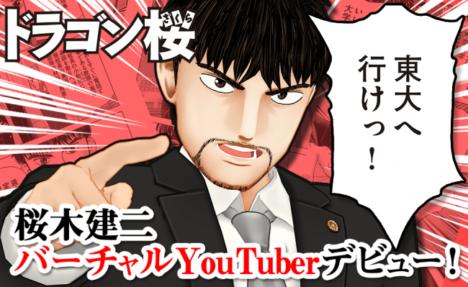 人気コミック「ドラゴン桜」主人公・桜木建二がバーチャルYouTuberになって動画を公開