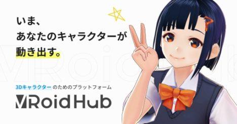 3Dキャラクターモデルの共有プラットフォーム 「VRoid Hub」がサービスを開始