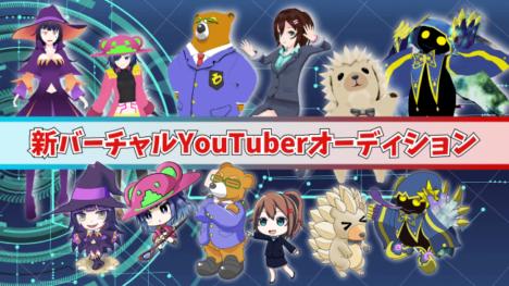 VRZプロジェクト、3DでVtuberデビューできる新バーチャルYouTuberオーディションを開催