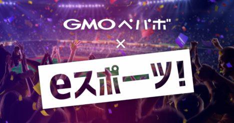 """GMOペパボ、支援する""""eスポーツチーム""""の公募を開始"""