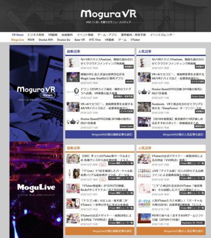 Mogura、バーチャルを楽しむための新たなエンタメメディア 「MoguLive」を開設