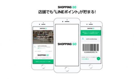 LINE、バーコードをかざすだけで実店舗でも「LINEポイント」がもらえる「SHOPPING GO」を提供開始