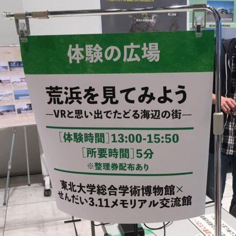 【レポート】取り壊される震災遺構をVRで保存 東北大学総合学術博物館の「東日本大震災遺構等3次元クラウドデータアーカイブ構築公開事業」