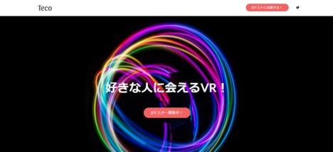 Oculus GO対応のソーシャルVR「Teco」、β版ユーザーの募集を開始