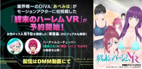 DMM、「終末のハーレム VR」の予約受付を開始