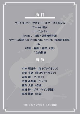 ゲーム楽曲の多く手掛ける作曲家の椎葉大翼氏、「プリンキピア:マスター・オブ・サイエンス」や「From_.」の楽曲を弦楽四重奏で披露する演奏会を3/2に開催