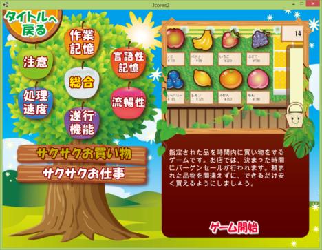 東京工科大学、認知機能リハビリテーション専用ゲーム「Jcores」改訂版を開発