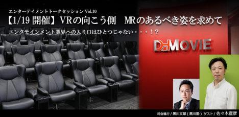 松戸市コンテンツ事業者連絡協議会、1/19にトークセッション「VRの向こう側 MRのあるべき姿を求めて」を開催