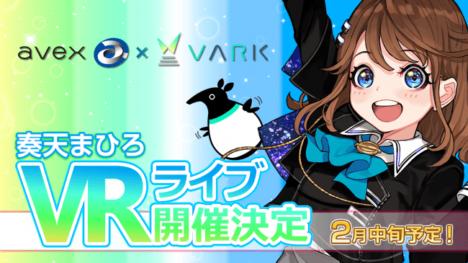 VRライブプラットフォーム「VARK」にてエイベックスがプロデュースする「奏天まひろ」のVRライブが開催決定