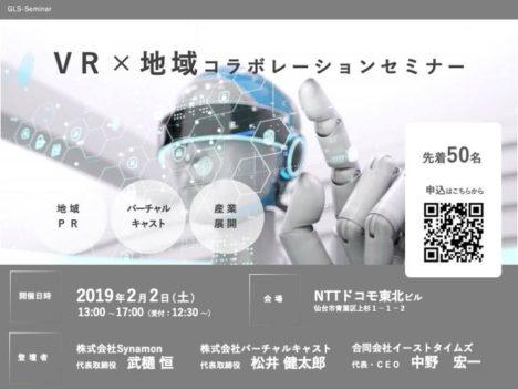 グローバルラボ仙台、2/2に「地域×VRコラボレーションセミナー」を開催