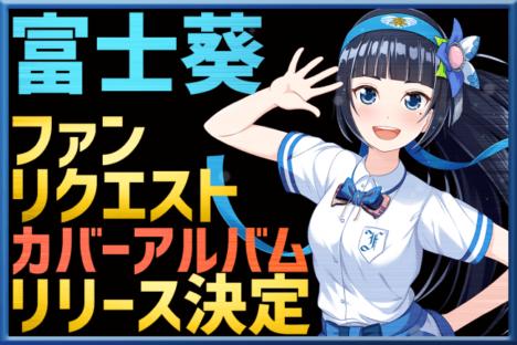 バーチャルYoutuber「富士葵」、カバーアルバムのリリースが決定