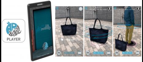トランスコスモス、AR施策をスピーディーかつ低コストで実現するARアプリ「ARmadillo PLAYER」を提供開始