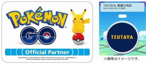 TSUTAYAとNianticが提携 全国のTSUTAYA店舗がPokémon GOのポケストップ&ジムに
