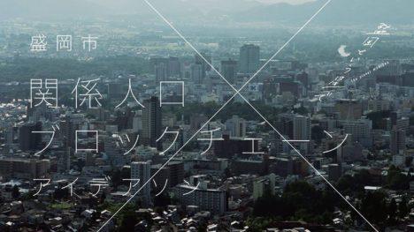 1/27、岩手県盛岡市にて関係人口とブロックチェーンで地域課題を解決するアイデアソン「関係人口×ブロックチェーン」開催