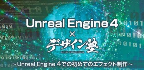クリーク・アンド・リバー社、1/29に技術セミナー「デザイン塾×UE4 ~Unreal Engine 4で初めてのエフェクト制作~」を開催