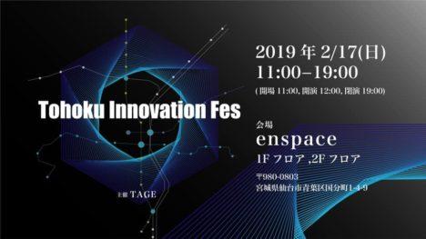 2/17に東北の現在と未来について考える次世代フェス「Tohoku Innovation Fes VOL.1」開催
