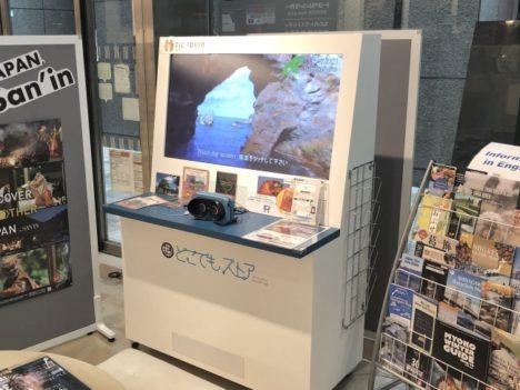 観光インフォメーションセンター「TIC TOKYO」、VRを用いた観光案内の実証実験を開始