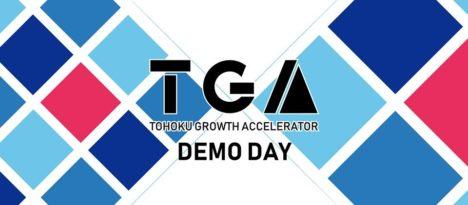 東北の起業家を育成する集中支援プログラム「Tohoku Growth Accelerator」、2/24にDemo Dayを開催