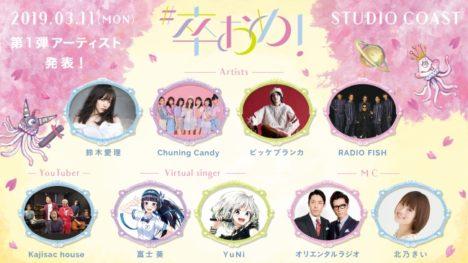 バーチャルYoutuber「富士葵」、「卒業」がテーマの音楽フェス「#卒おめ!2019」に出演決定