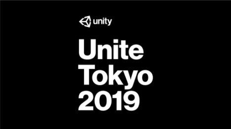 Unityのカンファレンスイベント「Unite Tokyo 2019」、9/25~26に開催決定
