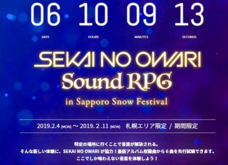 DG Lab、北海道新聞社とエフエム北海道が主催する「SEKAI NO OWARI SOUND RPG」にAR技術を提供