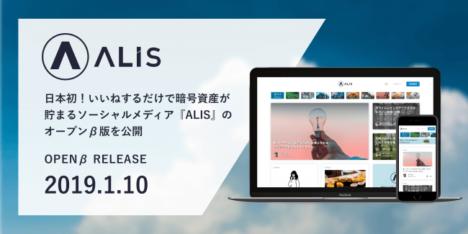 いいねするだけで暗号資産が貯まるソーシャルメディア「ALIS」がオープン
