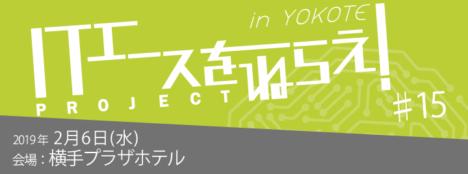 秋田県横手市のITエースをねらえプロジェクト、2/6にセミナー「ソサエティ5.0時代のIoT活用とビジネスの作り方&身近なIoTの事例」を開催