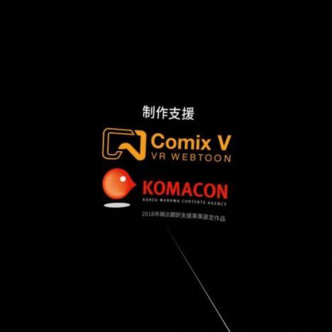 【レビュー】VR対応の様々なマンガやイラストを横断して鑑賞できる韓国発のVRコミックプラットフォーム「Comix V」