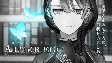 カラメルカラム、プレイヤーの精神を分析する性格診断ゲーム「Alter Ego」をリリース