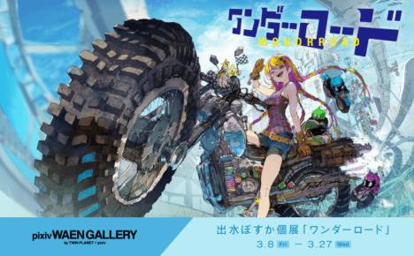ピクシブとツインプラネット、共同ギャラリー「pixiv WAEN GALLERY」を東京・表参道にオープン