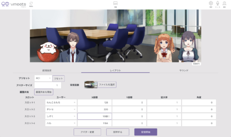 リブゼント・イノベーションズ、VTuberのコラボライブ配信ができるWin/Macアプリ「vmeets LIVE!」のα版をリリース