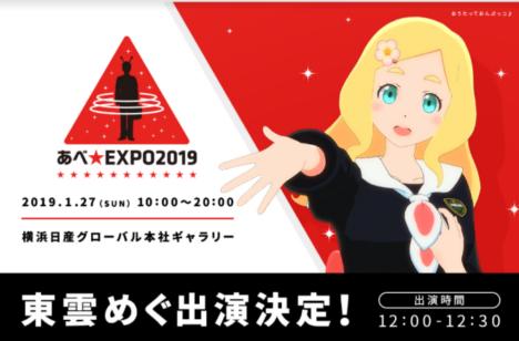 バーチャルSHOWROOMER「東雲めぐ」が「あべ☆EXPO 2019」に出演決定