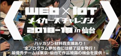 1/19~20、仙台市にてIoTハッカソン 「Web×IoTメイカーズチャレンジ in 仙台」が開催