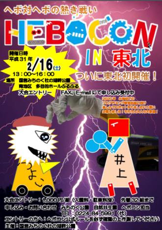 東北に「ヘボコン」が上陸! 2/16に国営みちのく杜の湖畔公園にて「HEBOCON IN 東北」が開催