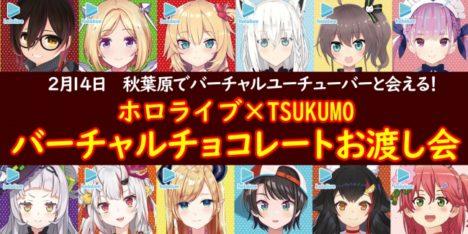 ホロライブ×TSUKUMO「バーチャルチョコレートお渡し会」を開催