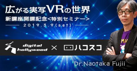 デジタルハリウッド×ハコスコ 藤井直敬氏監修の実写VR講座が2019年4月に開講
