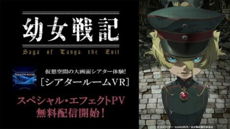 SIE、「シアタールームVR」にてアニメ「幼女戦記」のスペシャル・エフェクトPVを配信