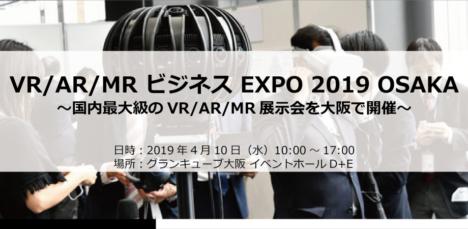 4/10に国内最大級のVR/AR/MR展示会「VR/AR/MR ビジネス EXPO 2019 OSAKA」開催